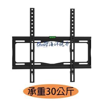 【海洋視界EVERSUN TW-40+】(32-55吋) LED液晶電視壁掛架 固定式 適用鴻海禾聯聲寶VITO奇美