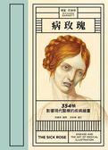 (二手書)病玫瑰:354 幀影響現代醫療的疾病繪畫