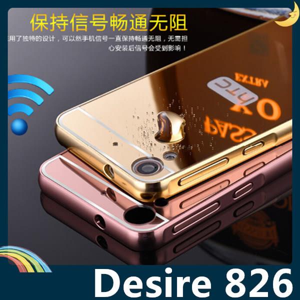 HTC Desire 826 電鍍邊框+PC鏡面背板 類金屬質感 前後卡扣式 二合一組合款 保護套 手機套 手機殼