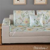 夏季沙發墊涼席墊冰絲涼墊藤席子沙發坐墊客廳歐式布藝防滑沙發套 早秋促銷