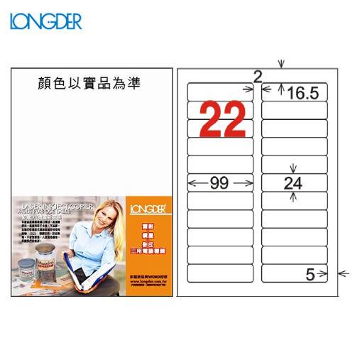 【量販2盒】龍德 A4三用電腦標籤(雷射/噴墨/影印) LD-851-W-A(白)  22格(105張/盒)列印標籤/信封/貼紙