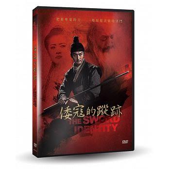 倭寇的蹤跡 DVD The Sword Identity 免運 (購潮8)