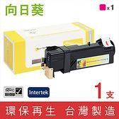 [Sunflower 向日葵]for Fuji Xerox DocuPrint C2120 (CT201305) 紅色環保碳粉匣