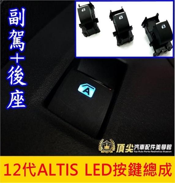 TOYOTA豐田【12代ALTIS LED按鍵總成】阿提斯12副駕駛邊 後座 LED窗戶開關按鈕 藍色發光按鍵