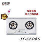 【甄禾家電】喜特麗JT L 雙口檯面爐(內焰式) JT-2208S  兩口瓦斯爐 不鏽鋼 JT2208S  限送大台北