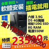 【23599元】最新AMD 六核3.9G六核心1050Ti獨顯4G極速SSD硬碟含WIN10模擬器多開遊戲全順暢吃雞鬥陣