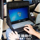 車載電腦桌電腦包筆記本支架汽車多功能後座ipad辦公桌車內餐桌台 歐韓時代