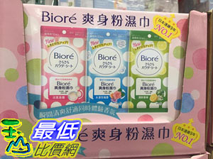 [COSCO代購] C209381 BIORE POWDER SHEET SET 爽身粉濕巾組 10張9包
