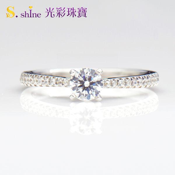 【光彩珠寶】18K金鑽戒 星光閃耀