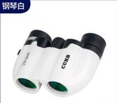 望遠鏡 雙筒望遠鏡高清高倍夜視成人人體演唱會專用小型迷你兒童望眼鏡【全館免運】