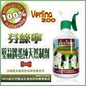 *KING WANG*法國原裝進口芬綠寧犬用跳蚤天然噴劑-500ml