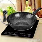 麥飯石炒鍋不黏鍋家用無油煙燃氣灶電磁爐適用多功能炒菜平底鍋具 可然精品