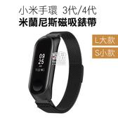 【妃凡】小米手環 3/4 米蘭尼斯磁吸錶帶 3代 4代 環帶 錶帶 智能 彩色腕帶 替換錶帶 替換帶 30