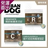 urban城市系列 義大利 寵物營養品 提升免疫育種增強錠/關節維護 犬貓適用 送贈品 350g【免運直出】