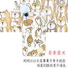 [Desire 820 軟殼] htc D820u D820t 手機殼 保護套 外殼 日本柴犬