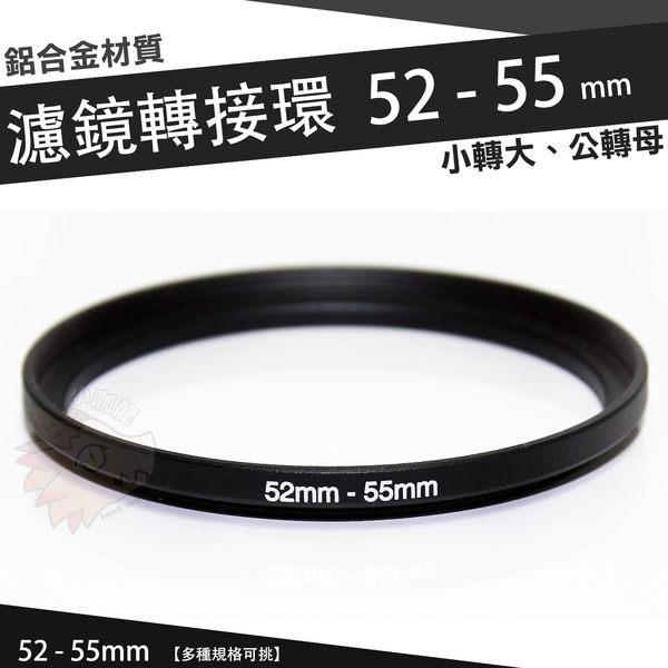【小咖龍賣場】 濾鏡轉接環 52mm - 55mm 鋁合金材質 52 - 55 mm 小轉大 轉接環 公-母 52轉55mm