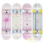 滑板初學者成人女生青少年兒童四輪滑板車公路刷街雙翹滑板車【九折下殺】