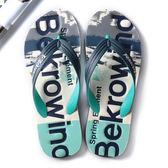 拖鞋-夏季新款個性韓版潮流人字拖男防滑沙灘鞋男士涼拖鞋時尚外穿 korea時尚記