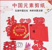 diy材料包幼兒園成人初級折紙套裝大紅色福字半成品新年元素過窗花 流行花園
