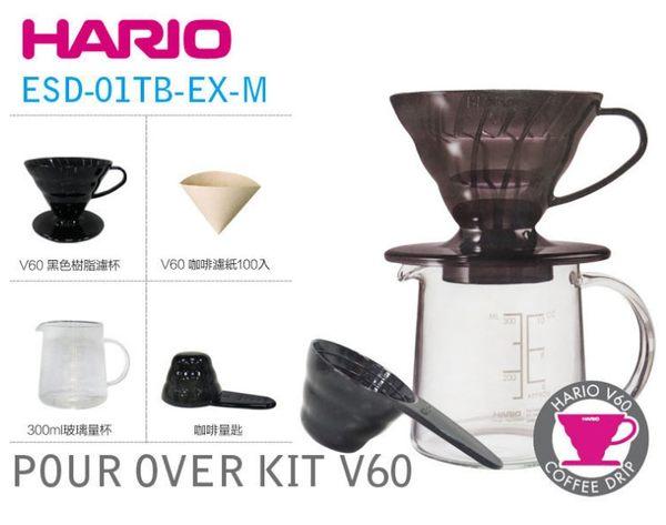 HARIO V60黑色樹脂  濾杯咖啡壺組 300ml Hario 透明黑  手沖組 1-2人份
