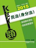 (二手書)民法(身分法)-Key題-2015司法特考.國考生.在校生