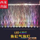 LED魚缸燈 水族箱燈 LED氣泡燈潛水燈 增氧水族燈 七彩 帶氣泡條 全館免運