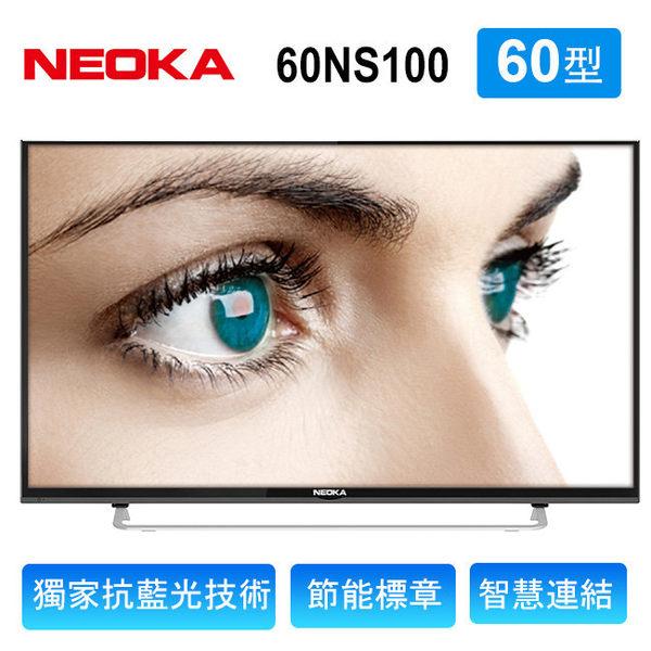 NEOKA新禾 60吋 抗藍光液晶顯示器+視訊盒60NS100
