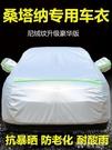 新款大眾桑塔納專用車衣車罩加厚防曬防雨隔熱蓋布通用汽車套外罩 ATF 探索先鋒