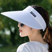 遮陽帽子女休閒防曬大沿戶外防紫外線出游夏天韓版百搭遮臉太陽帽   LannaS
