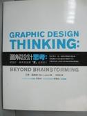 【書寶二手書T9/設計_XBQ】圖解設計思考-好設計原來是這樣想出來的_艾琳.路佩登