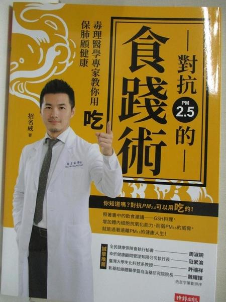 【書寶二手書T1/保健_AOB】對抗PM2.5的食踐術:毒理醫學專家教你用吃保肺顧健康_招名威