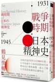 戰爭時期日本精神史1931‐1945年【城邦讀書花園】