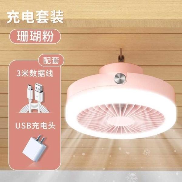 【夏日新品】慕凝小風扇宿舍吊扇 床上用吊燈 家用迷你小型吊頂式 露營電風扇