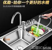 水槽 304不銹鋼廚房水槽雙槽洗菜盆水池套餐洗碗池家用加厚帶龍頭 JD 玩趣3C