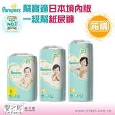 【嬰之房】Pampers幫寶適 日本境內版一級幫黏貼型紙尿褲S/M/L(箱購)