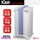 【建軍電器】原廠 附發票 IQair GC MultiGas 專業全效空氣清淨機