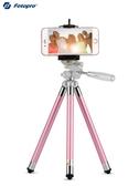 相機腳架富圖寶FY583手機三腳架 便攜迷你相機微單三角架藍牙遙控自拍支架 玩趣3C