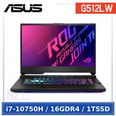 【99成未拆新品】 ASUS G512LW-0021C10750H 15.6吋 ROG 電競 筆電 (i7-10750H/16GDR4/1TSSD/W10)