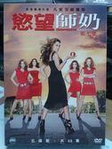 R10-007#正版DVD#慾望師奶 第七季(第7季) 5碟#影集#影音專賣店