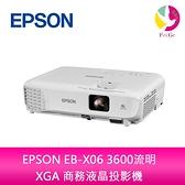 分期0利率 EPSON EB-X06 3600流明XGA商務應用投影機