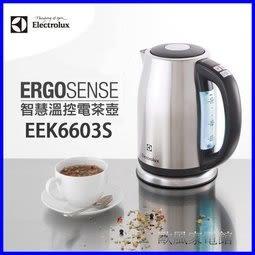 【歐風家電館】Electrolux 伊萊克斯 智慧 溫控 電茶壺 (1.7公升) EEK6603S /EEK6603