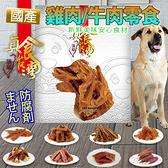 此商品48小時內快速出貨》真食台灣》寵物雞肉/牛肉系列零食-100~160g