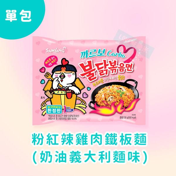 【即期品6/18可接受再下單】韓國 三養 粉紅辣炒雞肉鐵板麵(奶油義大利麵味) 130g (單包) 拉麵 泡麵