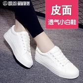 小白鞋 皮面透氣小白鞋女正韓春秋百搭基礎平底休閒板鞋 繽紛創意家居
