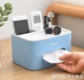紙巾盒抽紙盒家用客廳餐廳茶幾簡約可愛遙控器收納多功能創意家居      (橙子精品)