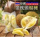 【大口市集】泰國鮮凍榴槤1包(350g/...