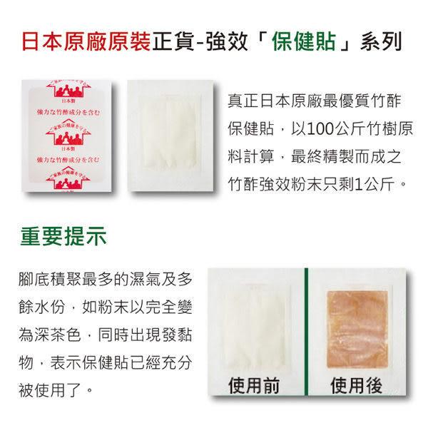 日本製造【昌豐】竹酢保健貼布組合(共48入)組合活動價