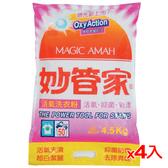 妙管家活氧洗衣粉4.5kg*4(箱)【愛買】