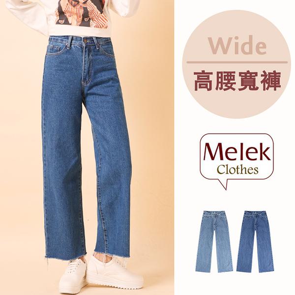 Melek 寬褲類 (共2色) 現貨 【D02018009/10-17-L~S】女寬褲高腰下須牛仔款