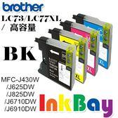 BROTHER LC77 XL/LC73  分離式相容墨水匣 高容量 黑色【適用】MFC-J430W/J625DW/J825DW/J6710DW/J6910DW